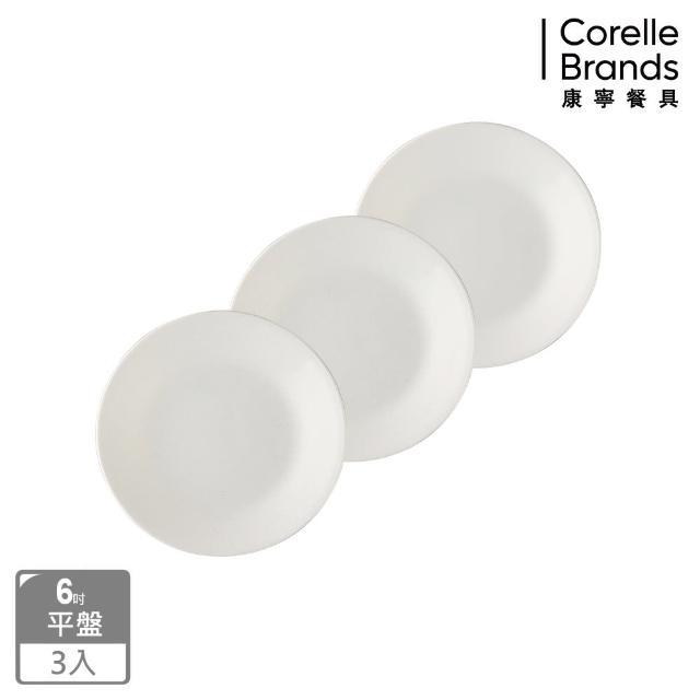 【CorelleBrands 康寧餐具】純白6吋餐盤-三入組
