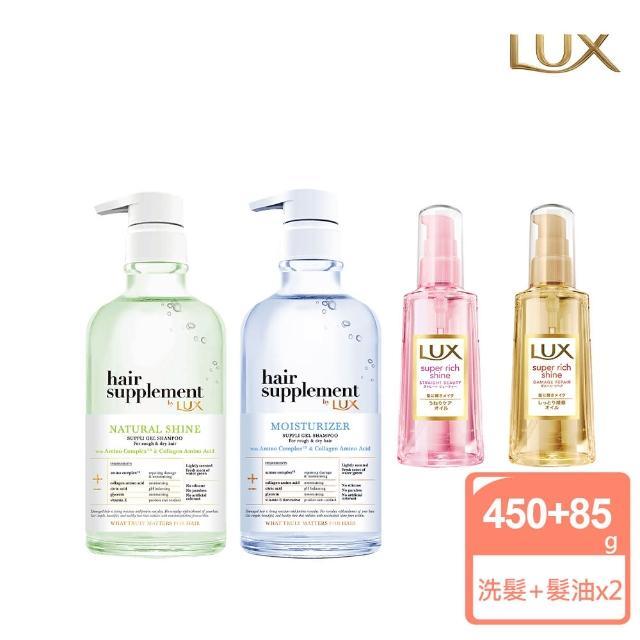 【LUX 麗仕】髮的補給洗髮精x2+日本髮油x2入(角蛋白/膠原蛋白/乳木果)