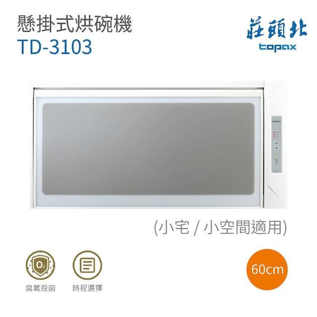 【莊頭北】TD-3103 懸掛式烘碗機 60cm 小宅/小空間適用 不含安裝(莊頭北烘碗機)