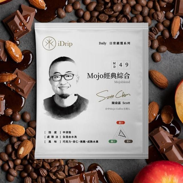【iDrip】Daily_陳俞嘉_Mojo經典綜合(10包組-僅適用於iDrip咖啡機)