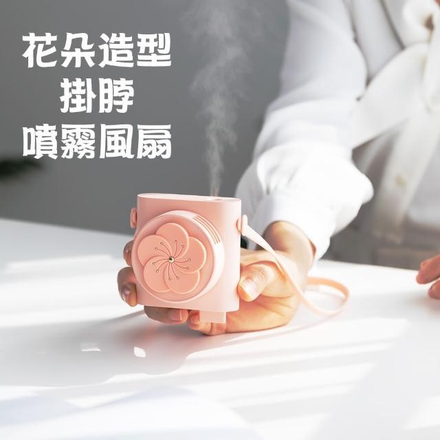 【Fameli】USB充電式 花朵造型掛脖噴霧風扇(掛脖電扇 運動風扇 小風扇)