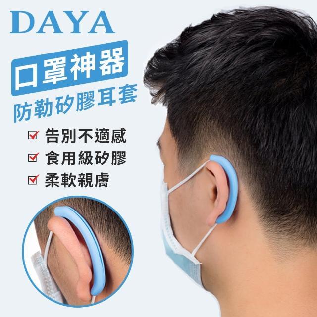 【DAYA】口罩伴侶 防勒防痛隱型矽膠口罩耳卦 口罩護耳套 4入2對 隨機色(可水洗//防疫商品/肺炎防疫/)