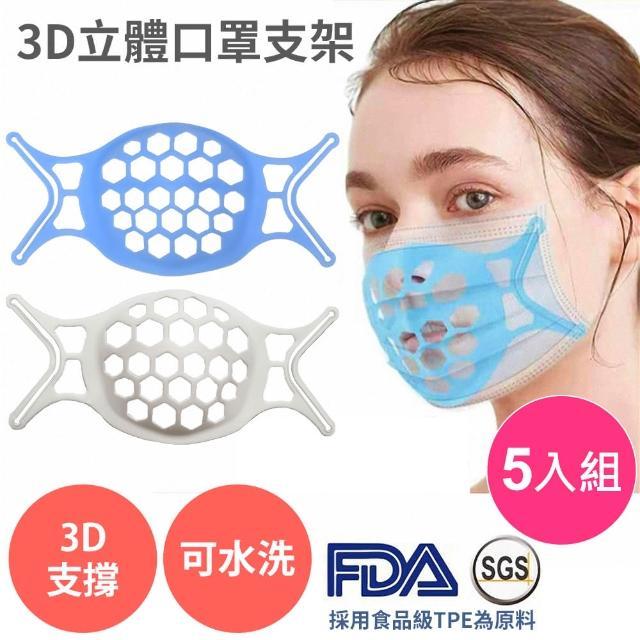 耳掛式矽膠立體口罩支架 五入(非十字型 口罩支撐架 口罩架 口罩神器 可水洗 重複使用)