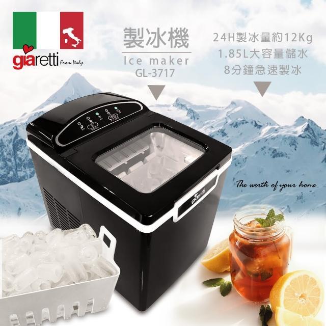 【義大利 Giaretti 珈樂堤】製冰機 GL-3717(GL-3717)