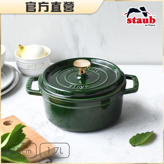【法國Staub】圓型琺瑯鑄鐵鍋18cm-1.7L(羅勒綠/肉桂色2色任選)