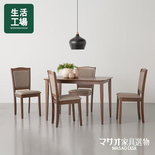 【生活工場】派帝娜橡膠木桌椅組-淺胡桃色