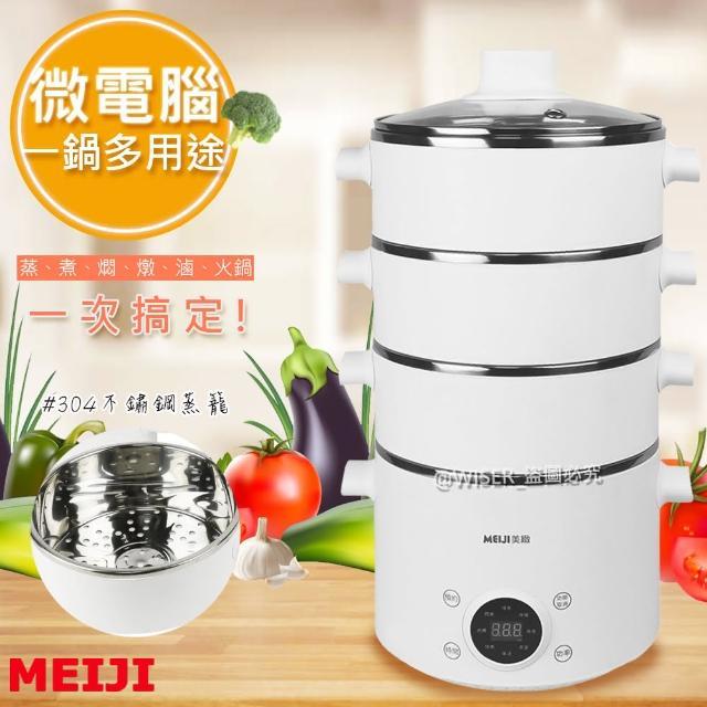 【勳風】MEIJI微電腦多功能蒸煮鍋/美食鍋/料理鍋 HF-N8336(蒸、煮、燉、滷、火鍋)