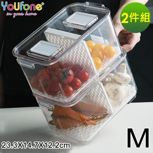 【YOUFONE】廚房冰箱透明蔬果可分隔式收納瀝水保鮮盒兩件組-M(23.3x14.7x12.2)