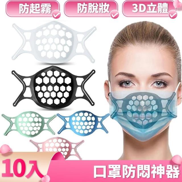 【I.Dear】口罩防悶神器避免脫妝防起霧可水洗3D立體矽膠口罩支架(超值十入組)