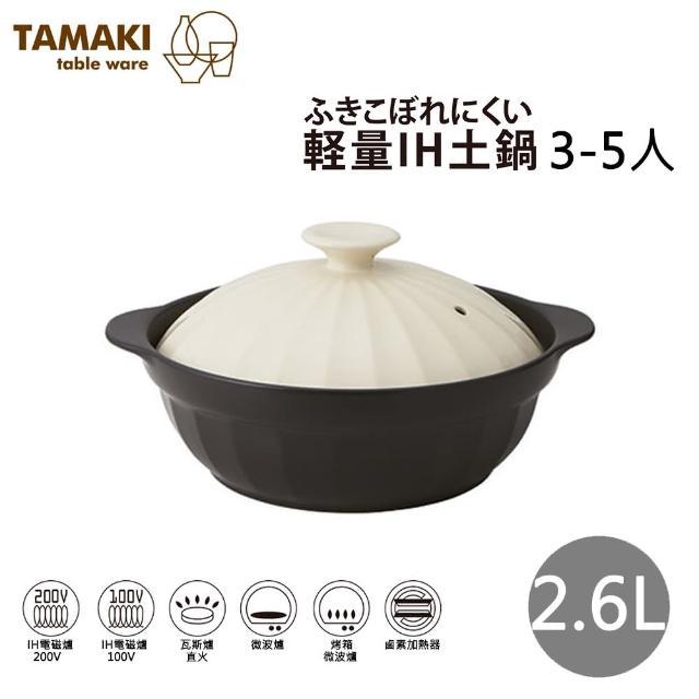 【TAMAKI】IH爐輕量陶鍋(3-5人)