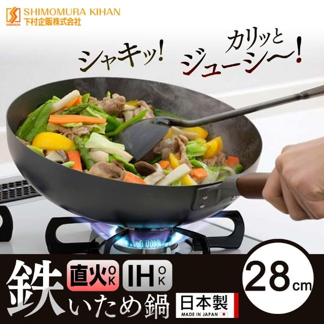 【下村工業】日本製IH窒化鐵無塗層炒鍋(28CM)