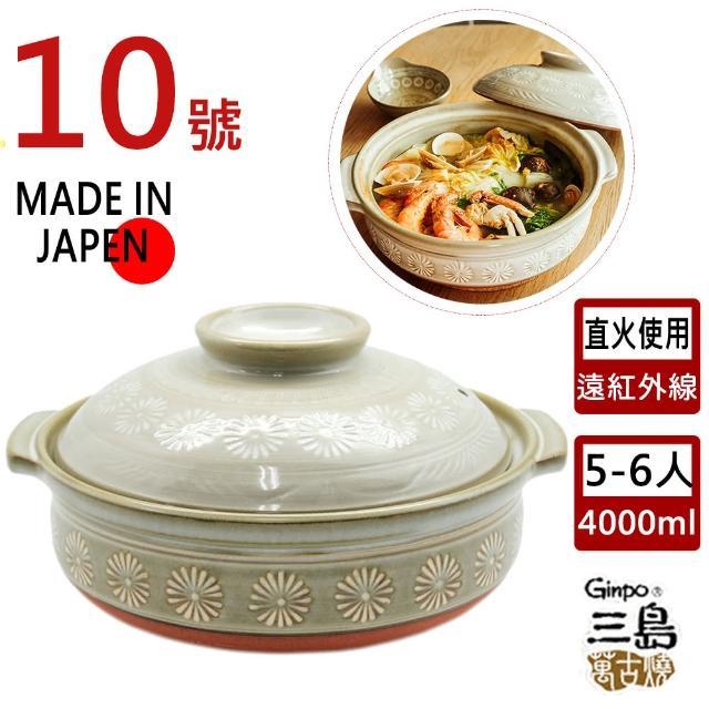 【Ginpo 銀峰】日本萬古燒花三島10號砂鍋(5-6人)