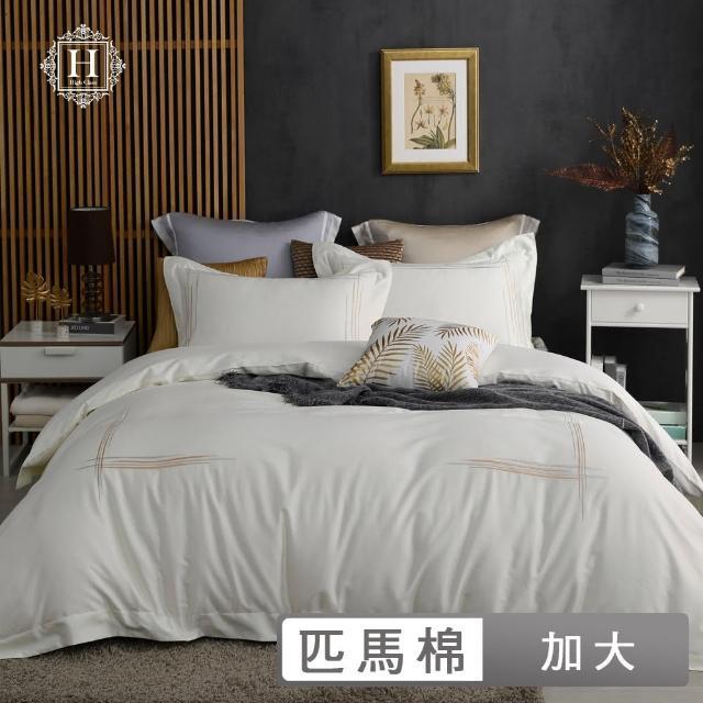 【HOYACASA】500織刺繡匹馬棉被套床包組-白玉(加大)