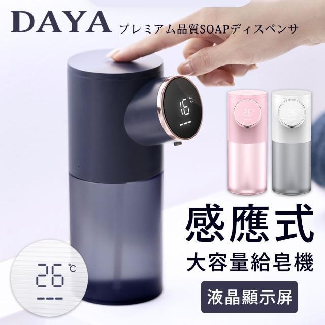 【DAYA】USB充電紅外線自動感應給皂機/皂液機(自動感應出沫 無須按壓 便捷衛生)