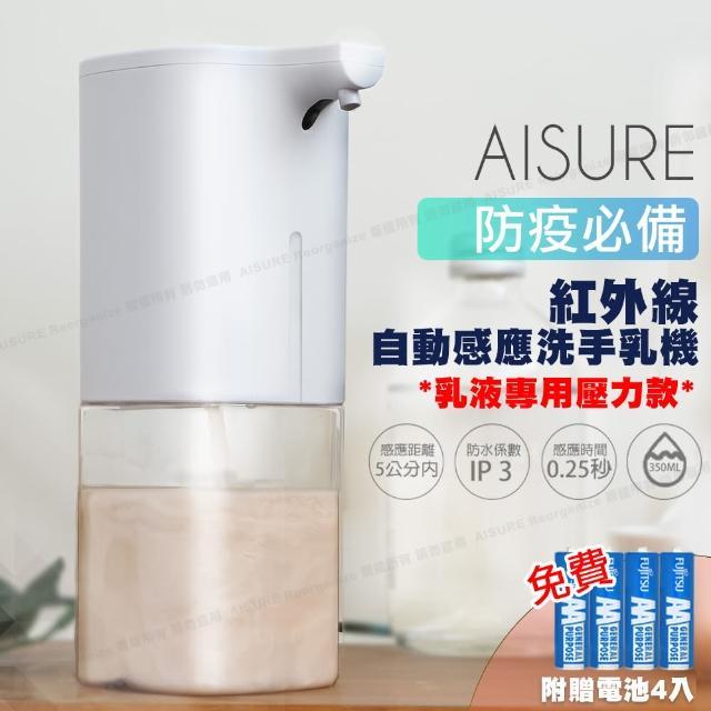 【AISURE】紅外線自動感應洗手乳 乳液專用壓力 自動供應機(附贈4顆三號電池)