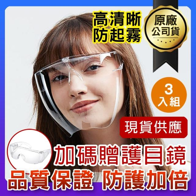 【KISSDIAMOND】超值3入組 防起霧透明防護隔離防疫面罩(防飛沫/防疫小物/KD-PC888)