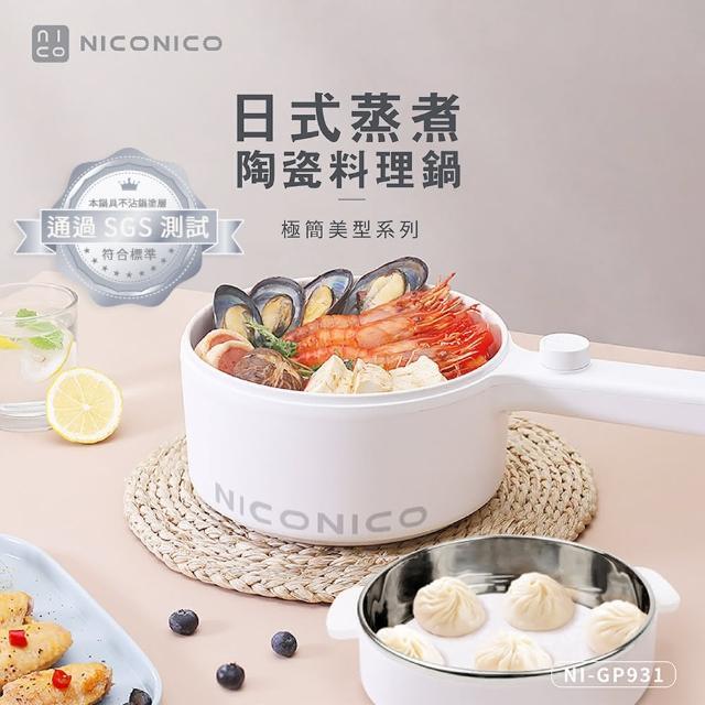 【NICONICO】奶油鍋系列 日式蒸煮陶瓷料理鍋(NI-GP931)