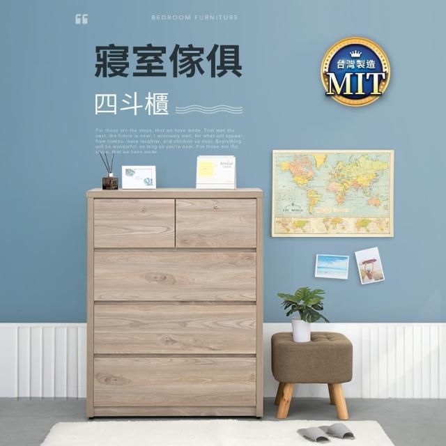 【IDEA】暖色手作四層五抽帶鎖斗櫃/收納櫃