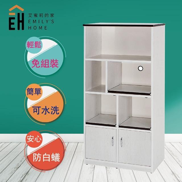 【艾蜜莉的家】3尺塑鋼電器櫃