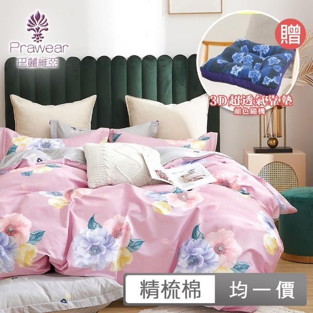 【Prawear巴麗維亞】獨家贈抗菌枕2入 100%精梳純棉兩用被床包組(單/雙/加大 多款任選)