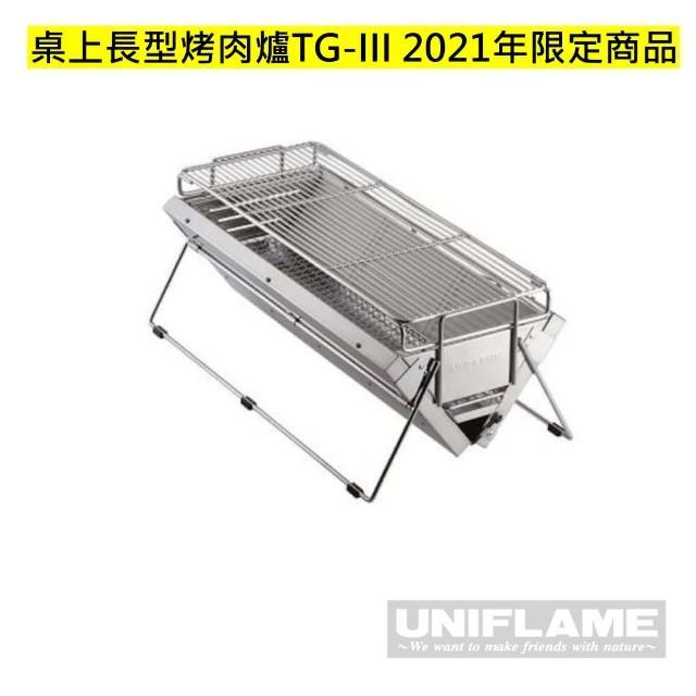 【Uniflame】桌上長型烤肉爐TG-III 2021年限定商品(U615416)