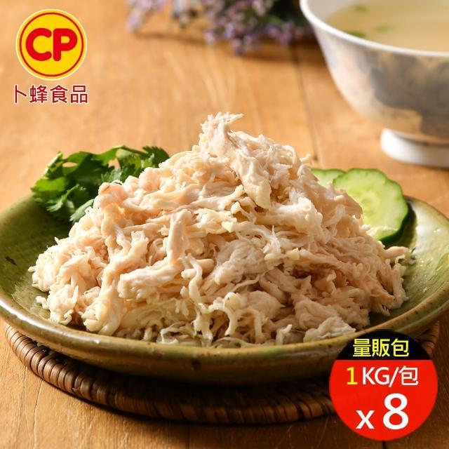 【卜蜂】風味雞絲 量販超值8包組(1kg/包)