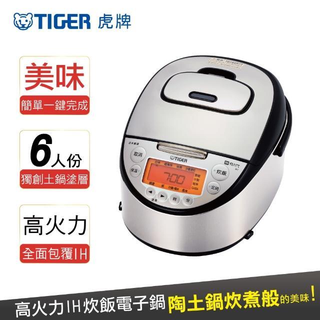 【TIGER 虎牌】日本製 6人份高火力IH多功能電子鍋(JKT-D10R)