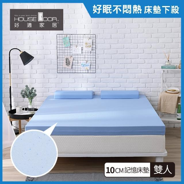 【House Door 好適家居】10cm厚藍晶靈釋壓記憶床墊-雙人5尺(日本大和抗菌表布)