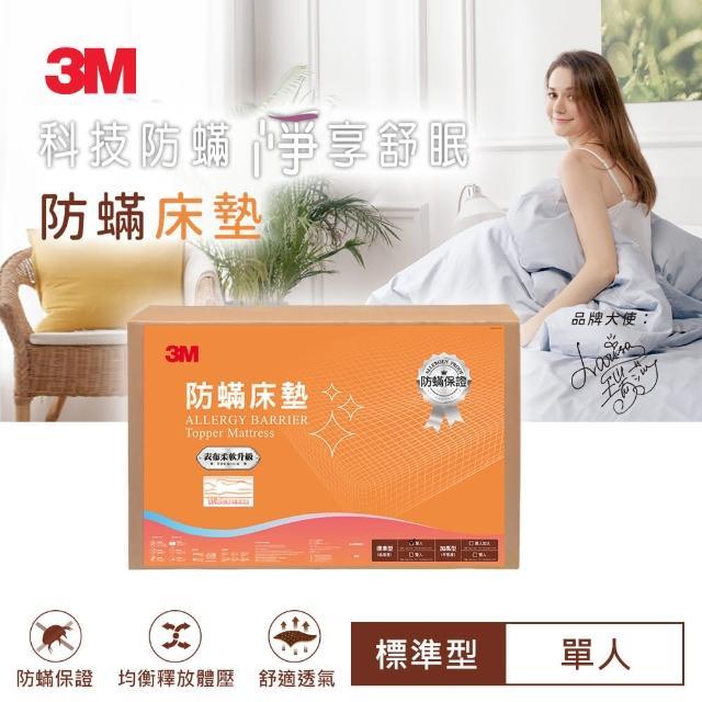 【3M】低密度防蹣記憶床墊-標準型4cm(單人3x6.2)
