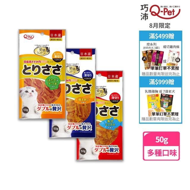 【Q-PET】巧沛 愛情貓用海鮮口味雞胸薄片 50g(貓咪零食 雞肉乾 綜合海鮮味 烤飛魚味 干貝味)