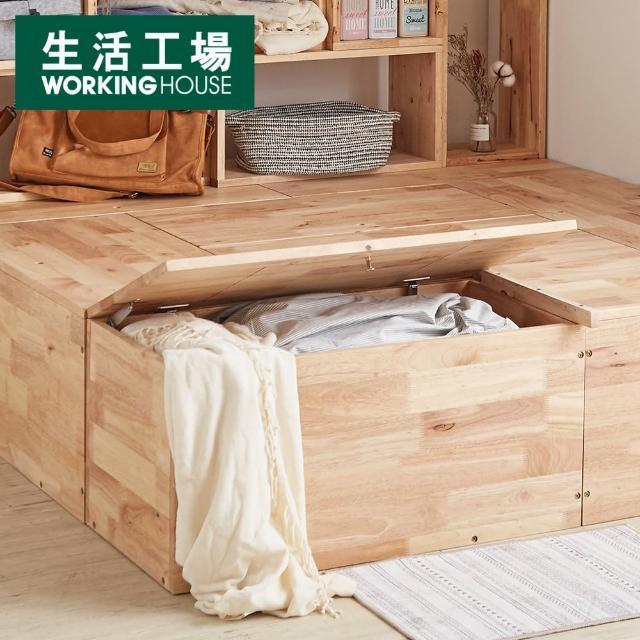 【生活工場】【618品牌週】自然簡約生活榻榻米長形儲物箱