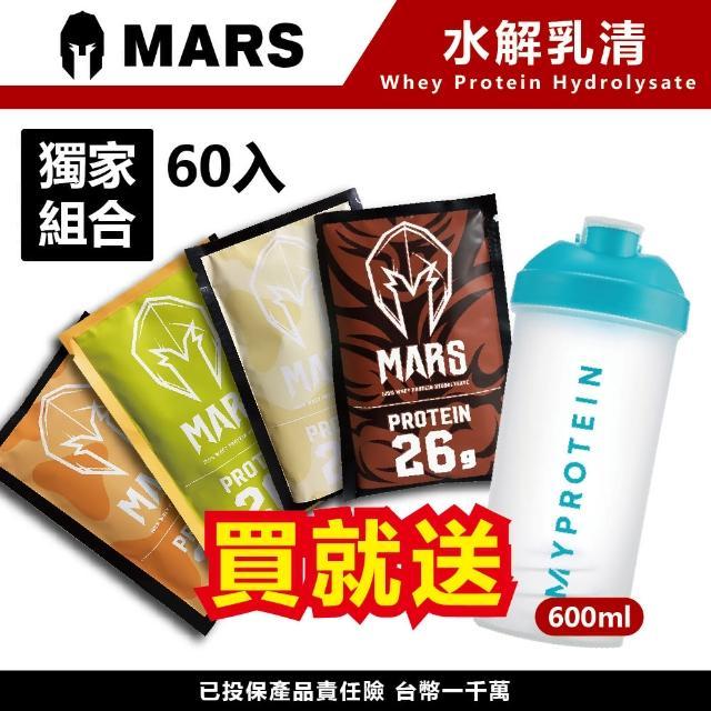 【MARS 戰神】戰神 MARS 水解 乳清蛋白 60入/盒(加搖搖杯 600ml)