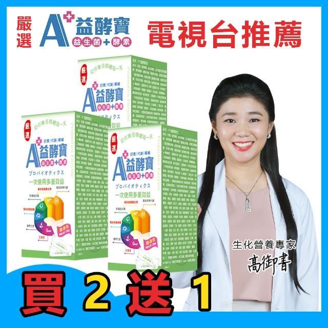【A+益酵寶】酵素+益生菌 買2盒(送A+1盒)
