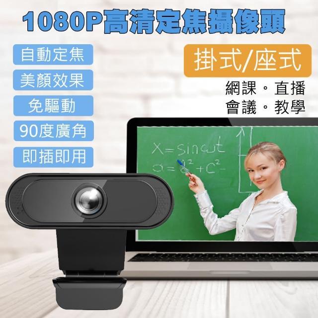 【高清定焦】1080P會議遠端攝像鏡頭攝影機(AV-429)