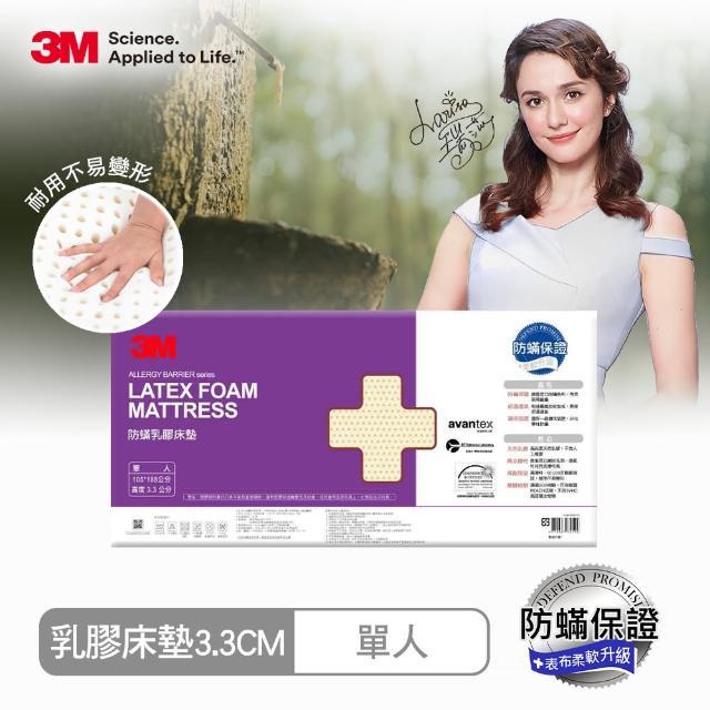 【3M】95%高純度馬來西亞天然乳膠床墊3.3CM-單人3.5x6.2