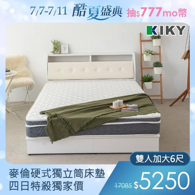 【KIKY】麥倫低干擾硬式獨立筒床墊(雙人加大6尺)