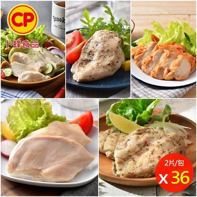 【卜蜂】義法經典佐清蒜川椒雞胸肉36包組-5種口味(2片/包 共72片)