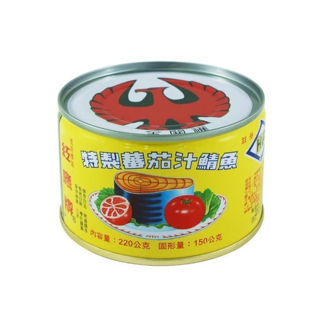 【紅鷹牌】蕃茄汁鯖魚-黃罐(220gx3入)