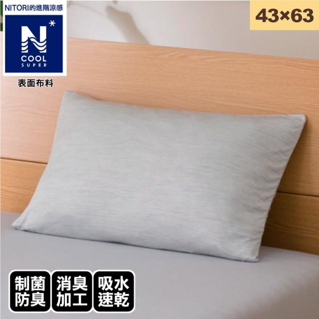 【NITORI 宜得利家居】進階涼感 枕套 N COOL SP I 21 GY 43×63(進階涼感 枕套 COOL)