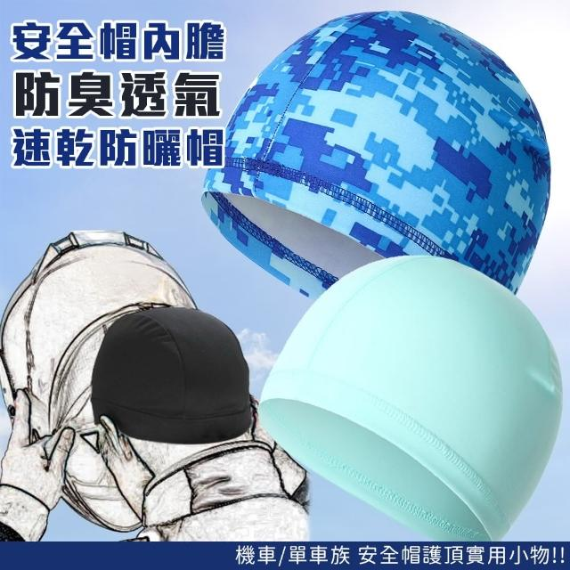 【EZlife】安全帽吸汗防臭透氣速乾帽