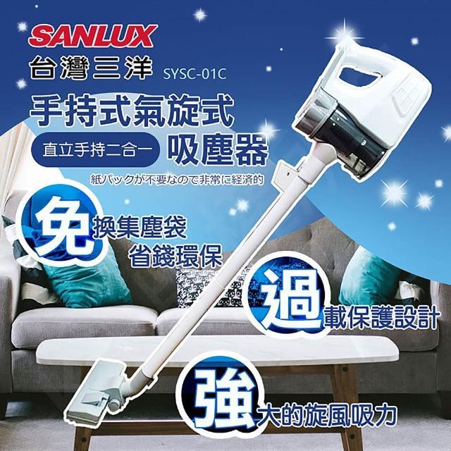 【SANLUX 台灣三洋】手持氣旋式吸塵器(SYSC-01C)