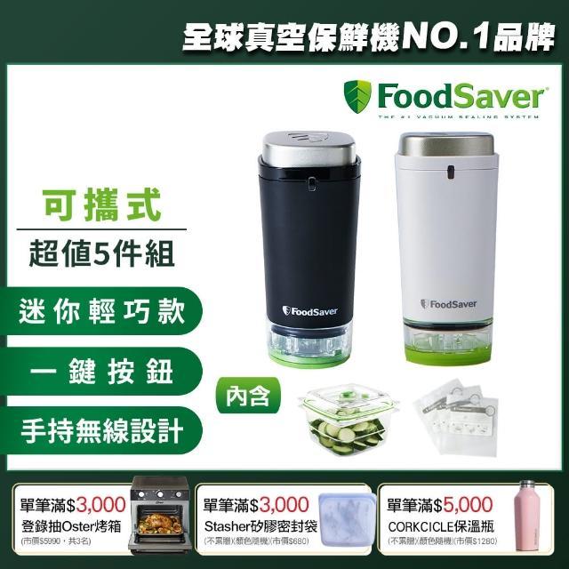 【☆滿額送好禮】美國FoodSaver-可攜式充電真空保鮮機(黑/白)