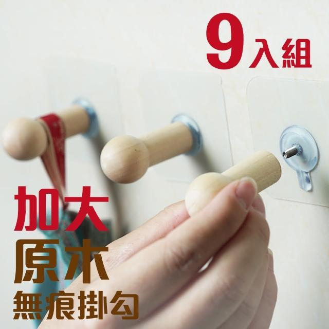 【G+ 居家】9入組 原木無痕掛勾-加大(無痕吊掛衣物 帽子包包 租屋必備)