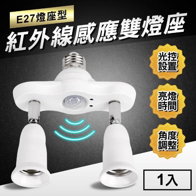 【TheLife嚴選】紅外線感應光控可調時間雙燈頭感應燈座-E27燈座型