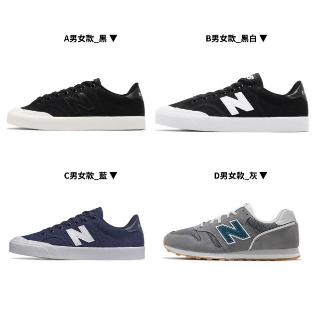 【NEW BALANCE】NB 男女 復古 休閒鞋 多款任選(PROCTSEX-D PROCTSQC-D PROCTSQA-D ML373EA2-D)