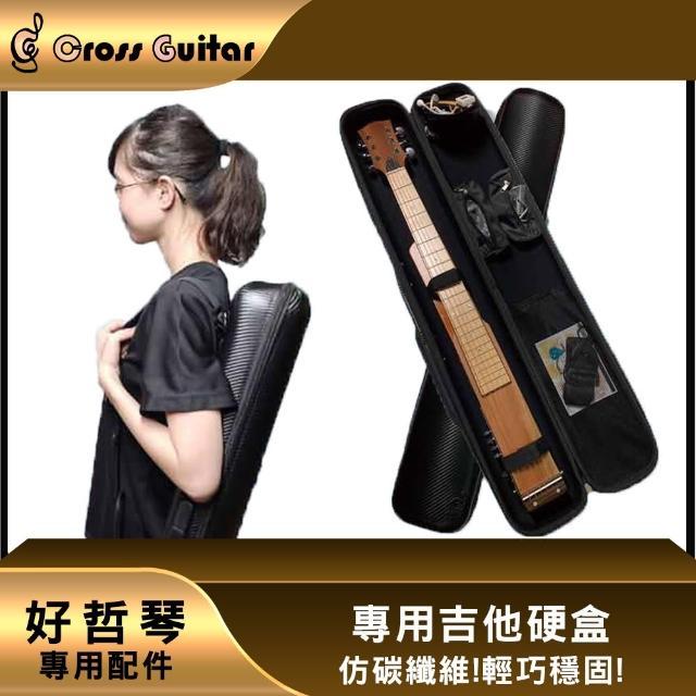 【好哲琴】Cross Guitar 折疊靜音旅行木吉他專用硬盒