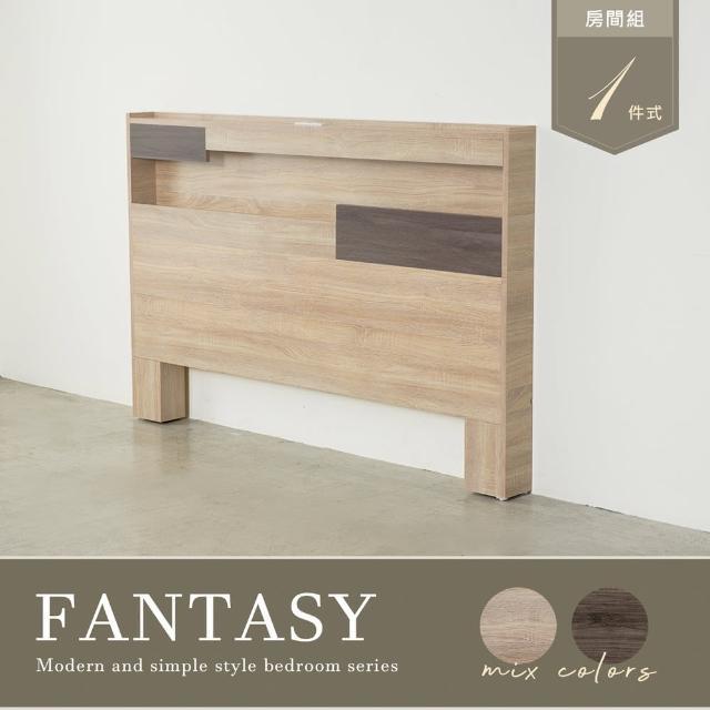 【H&D】FANTASY拚色木紋雙人5尺床頭片(附遙控式床頭燈 雙插座 輕收納設計)