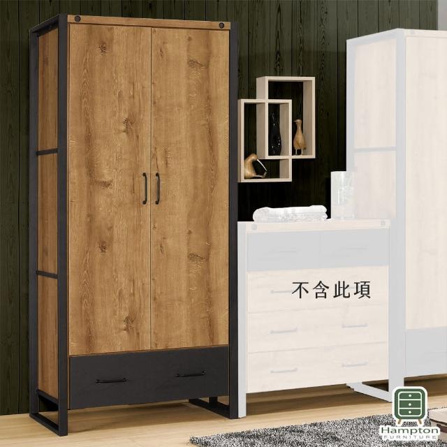 【Hampton 漢汀堡】迪爾多2.9尺衣櫥(一般地區免運費/衣櫥/衣櫃)