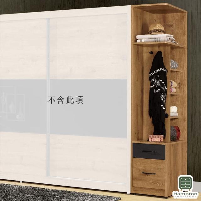 【Hampton 漢汀堡】希凱1.5尺二抽右桶衣櫥(一般地區免運費/衣櫃/衣櫥)