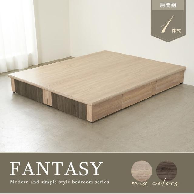 【H&D】FANTASY拚色木紋雙人5尺六抽床底(六抽屜收納床底 可調式腳粒)